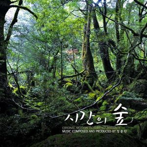 Forest of Time /  O.S.T. [Import]
