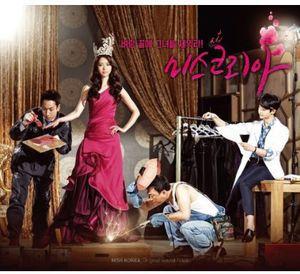 Miss Korea (Original Soundtrack) [Import]