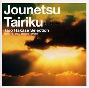 Jonetsu Tairiku (Original Soundtrack) [Import]