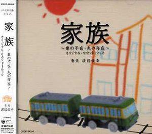 Kazoku-Tsumanofuzai Ottonosonzai (Original Soundtrack) [Import]