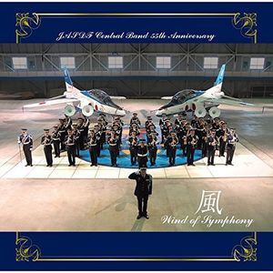 Central Band 55th Anniversary [Import]
