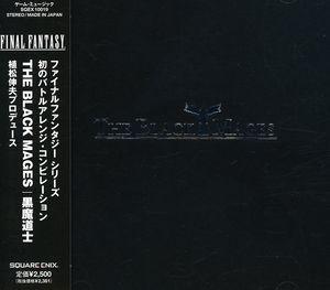 Final Fantasy Black Mages (Original Soundtrack) [Import]