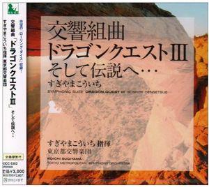 Symphonic Suite Dragon Quest Iii (Score) [Import]