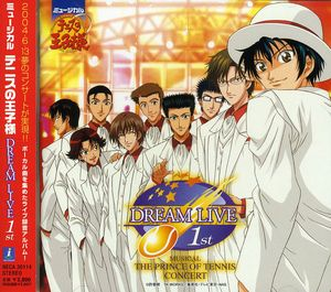Prince of Tennis Dreams Live 1 /  Various [Import]