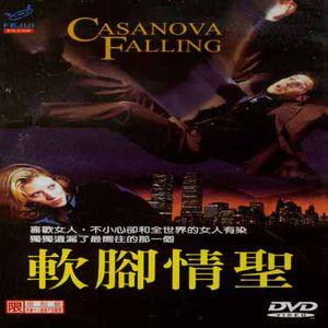 Casanova Falling [Import]