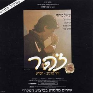 Soundtrack: Zohar