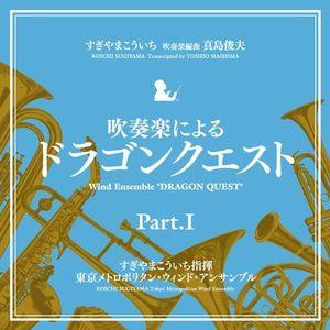 Wind Ensemble: Dragon Quest Part 1 (Original Soundtrack) [Import]