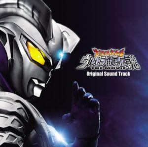 Dai Kaiju Battle Ultra Ginga D (Original Soundtrack) [Import]
