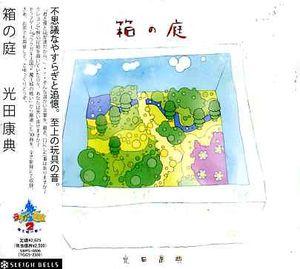 Hako No Niwa (Original Soundtrack) [Import]