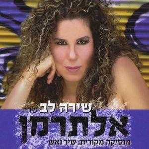 Shira Lev Sings Alterman