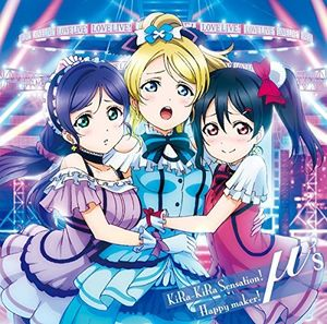 Kira-Kira Sensation! /  Happy Maker! (Original Soundtrack) [Import]