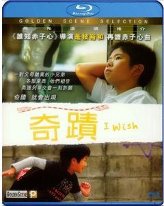 I Wish (2012) [Import]