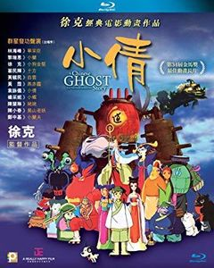 Chinese Ghost Story (The Tsui Hark Animation) [Import]