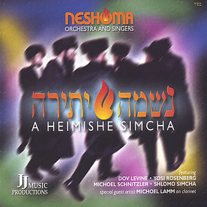 Heimishe Simch