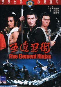 Five Element Ninjas [Import]