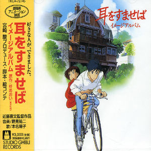 Whisper of the Heart: Image Album (Original Soundtrack) [Import]
