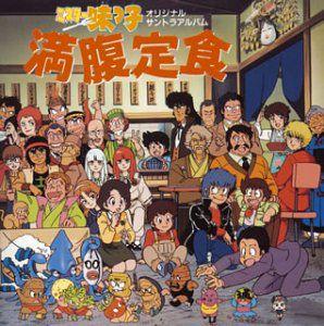 Mister Ajikko: Manpuku Teishoku (Original Soundtrack) [Import]