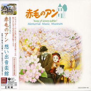 Anne of Green Gables: Memorial Music Museum (Original Soundtrack) [Import]