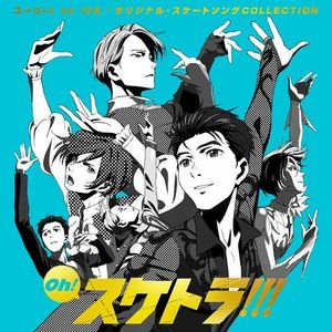 Oh! Suketora!!! (Original Skate Song Collection) [Import]