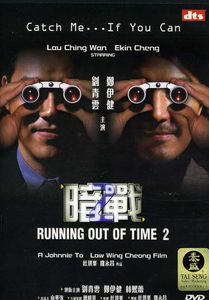 Running Out Of Time 2 /  Movie [Import]