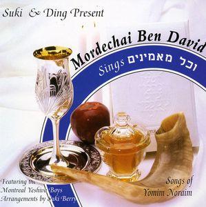 V'chol Ma'aminim: Songs of Rosh Hashana