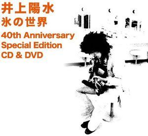 Koori No Sekai 40th Anniversary Special Edition [Import]