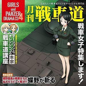 Girls Und Panzer Drama CD4 [Import]