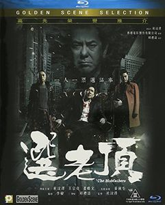 Mobfathers (2016) [Import]