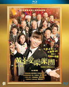 Golden Orchestra (Oke Rojin) [Import]