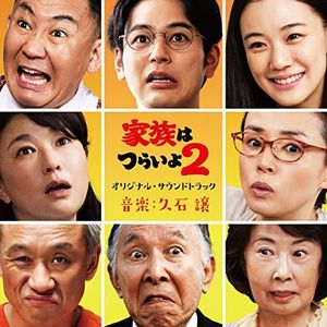 What a Wonderful Family 2 /  O.S.T. [Import]