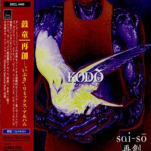 Sai-So/ Ibuki Remix Album [Import]