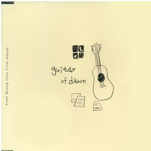 Guitar of Dawn [Import]