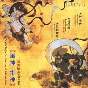 Fujin Raijin