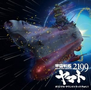 Shinsaku Anime: Space Battleship Yamato 2199 (Original Soundtrack) [Import]