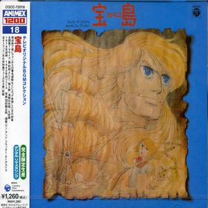 Takarajima: Original BGM (Original Soundtrack) [Import]