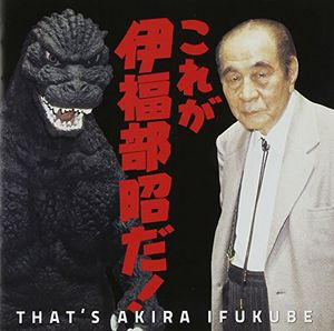 Kore Ga.Ifukube Akira Da! (Original Soundtrack) [Import]
