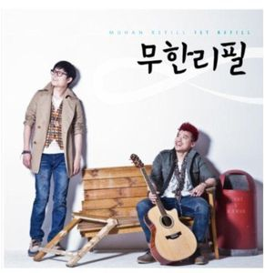 Unlimitedly Refill 1 [Import]
