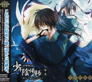Shonen Onmyoji V.2: Yami No Jubaku O Uchiku (Original Soundtrack) [Import]