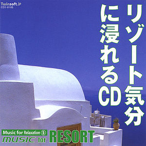 Music for Relaxation #5: Music for Resort