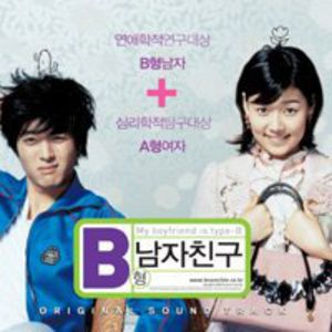 My Boyfriend Is Type B (Original Soundtrack) [Import]