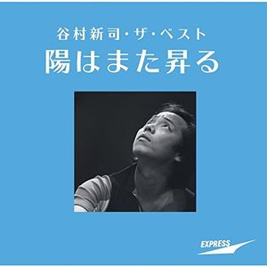 Best: Hi Ha Mata Noboru [Import]