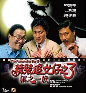 Romancing Star III (1989) [Import]