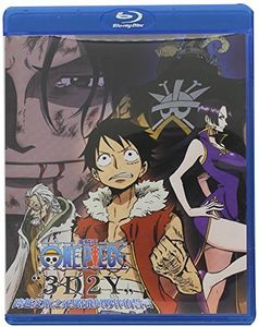 One Piece Movie: Episode of Ace (3D2Y) (2014) [Import]