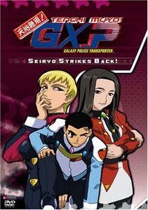 Vol. 6-Seiryo Strikes Back