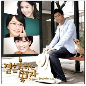 Man Who Can't Get Married (Original Soundtrack) [Import]