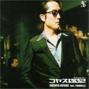 Koyasu 2000 [Import]