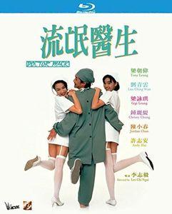 Doctor Mack (1995) [Import]