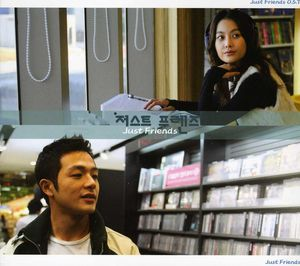 Just Friends /  O.S.T. [Import]