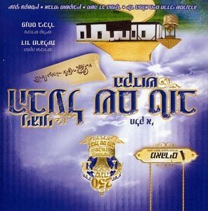 Songs of the Baal Shem Tov