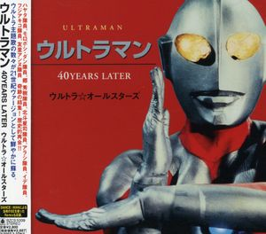 Ultraman: 40 Years Later /  Various [Import]